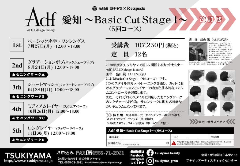 Adf 愛知 Basic Cut Stage 1 ※今期開催中止