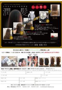 『ヤクジョ美髪』髪質改善化カラーセミナー