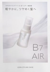 COTA B7 AIR 新発売